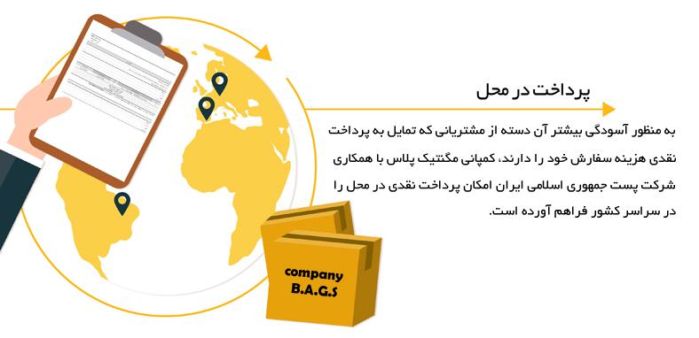 پرداخت در محل با همکاری اداره پست جمهوری اسلامی ایران